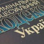 Юридична консультація 22: Новий Кримінальний процесуальний кодекс України: окремі питання застосування