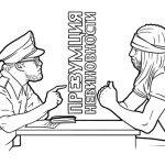 Презумпція невинуватості та інститут угод у кримінальному процесі (за новим КПК), їх співвідношення