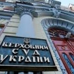 Правові позиції Верховного Суду України з деяких питань
