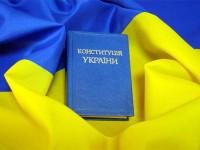 Конституція України 2014 рік