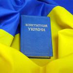 Конституція України 2014: аналіз основних змін