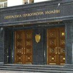 Новели нового Закону України «Про прокуратуру»