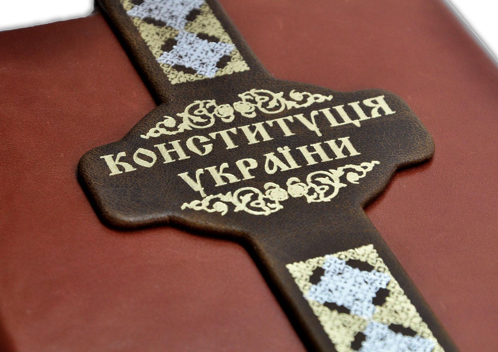 Судова реформа: зміни до Конституції України в частині правосуддя
