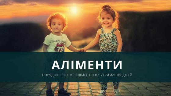 Аліменти на утримання дитини