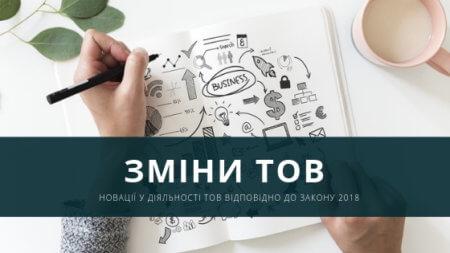 tov-2018-zmini