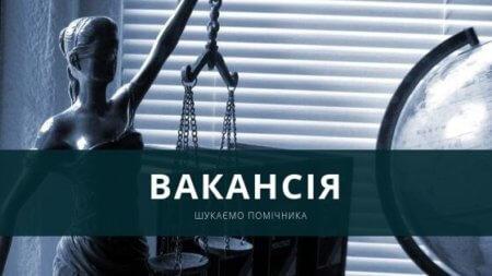 vakansiya-pomoshnika-jurista